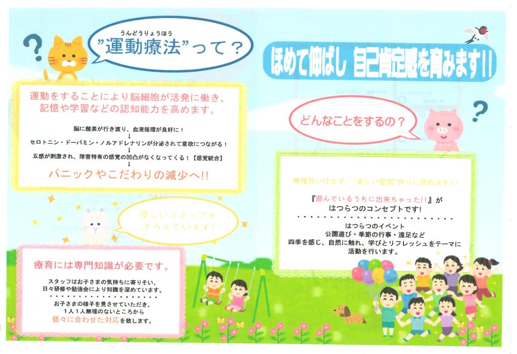 f:id:irumakikansoudan1:20170703104904p:plain