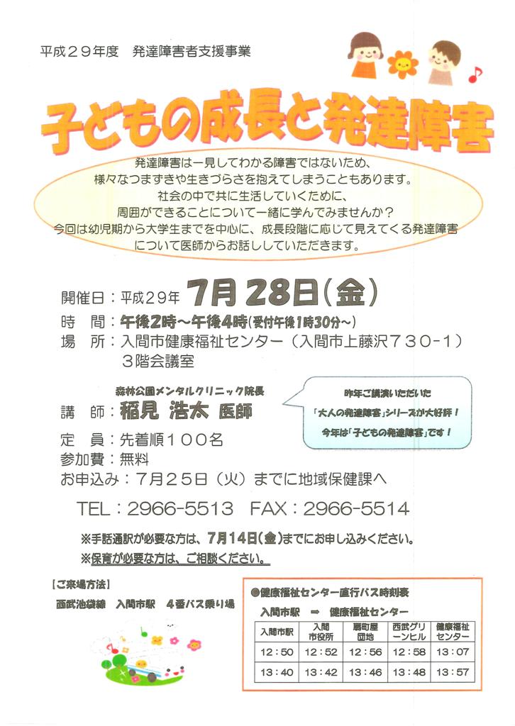 f:id:irumakikansoudan1:20170714102837p:plain