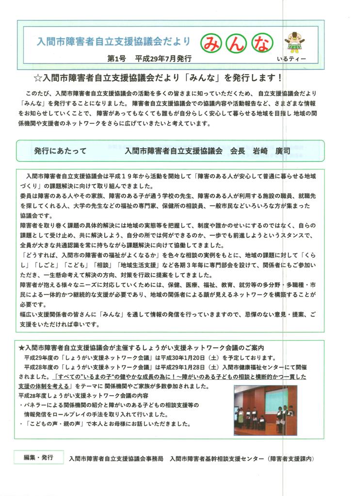 f:id:irumakikansoudan1:20170714112324p:plain