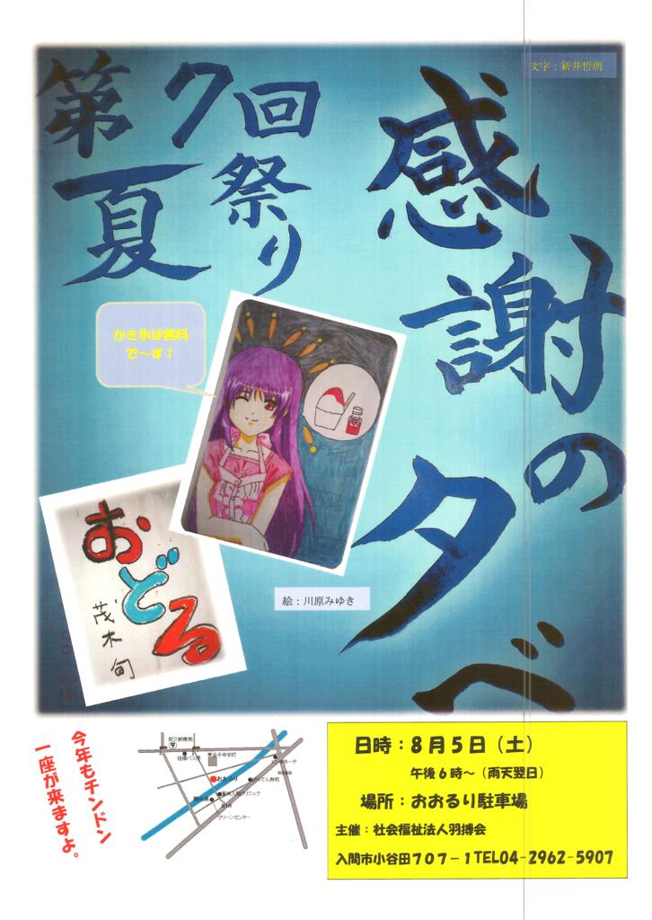 f:id:irumakikansoudan1:20170718154343p:plain