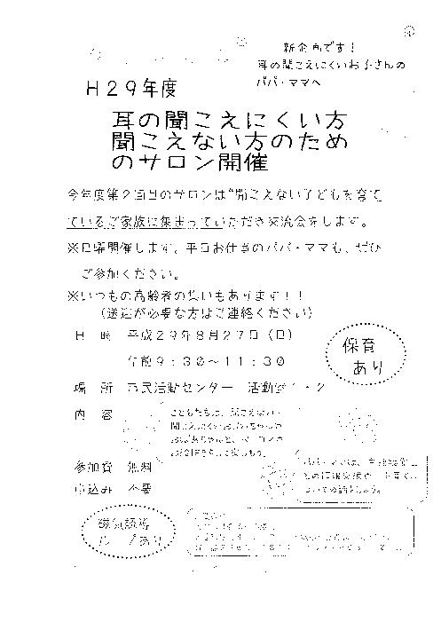 f:id:irumakikansoudan1:20170728114938p:plain