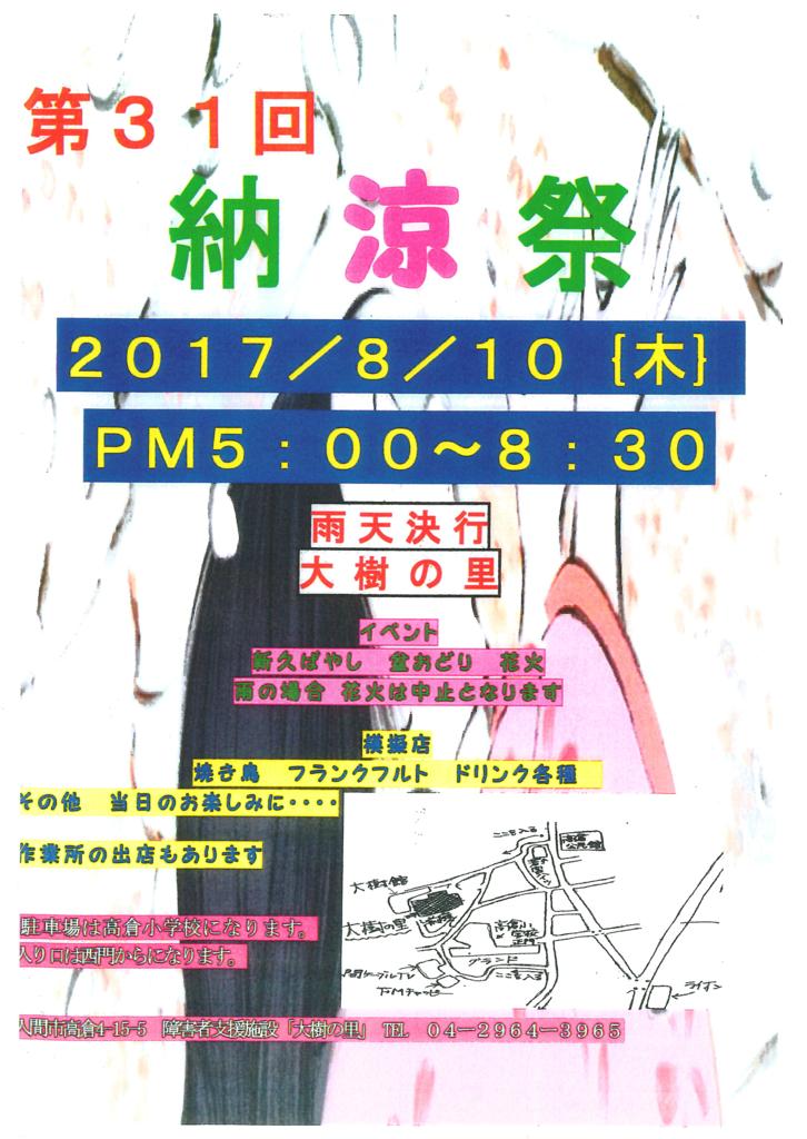 f:id:irumakikansoudan1:20170801150439p:plain