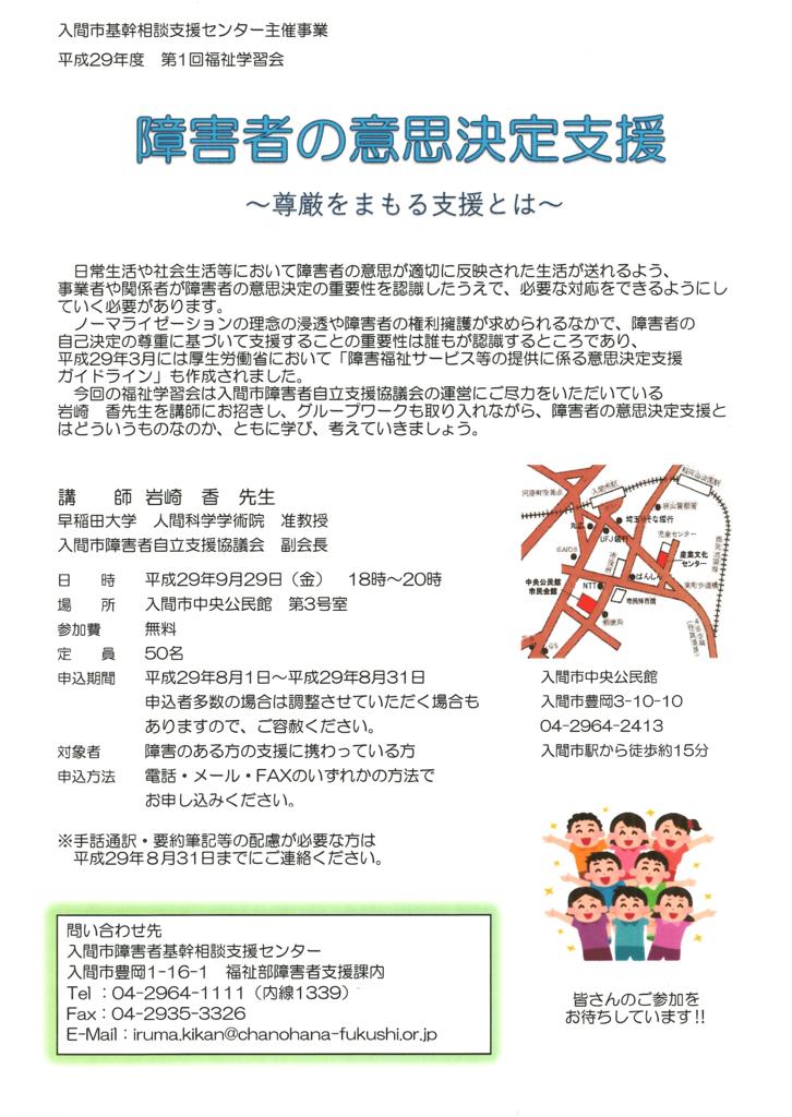 f:id:irumakikansoudan1:20170801152944p:plain