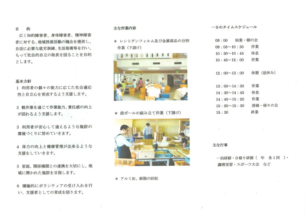 f:id:irumakikansoudan1:20170912163823p:plain