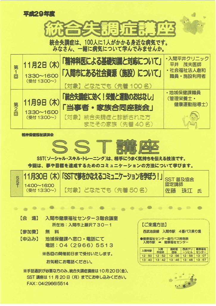 f:id:irumakikansoudan1:20171002153257p:plain