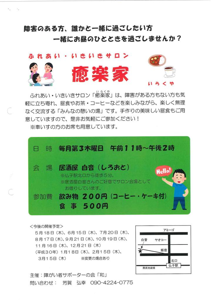 f:id:irumakikansoudan1:20171027113822p:plain