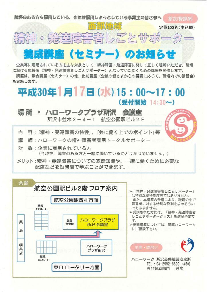 f:id:irumakikansoudan1:20171120133627p:plain