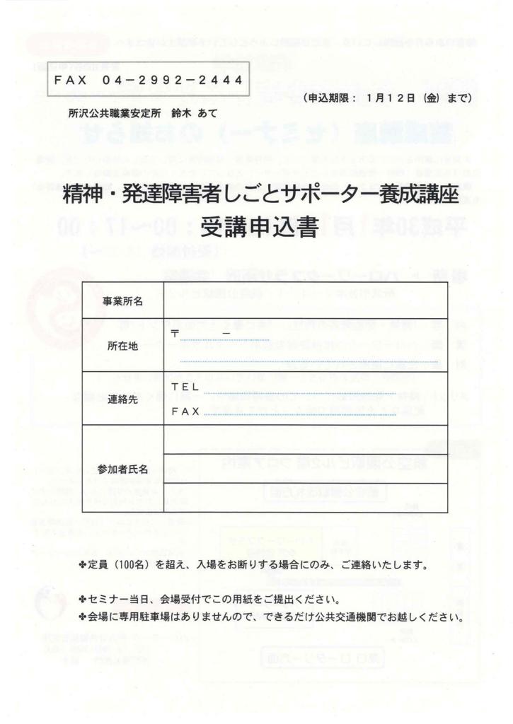 f:id:irumakikansoudan1:20171120133648p:plain
