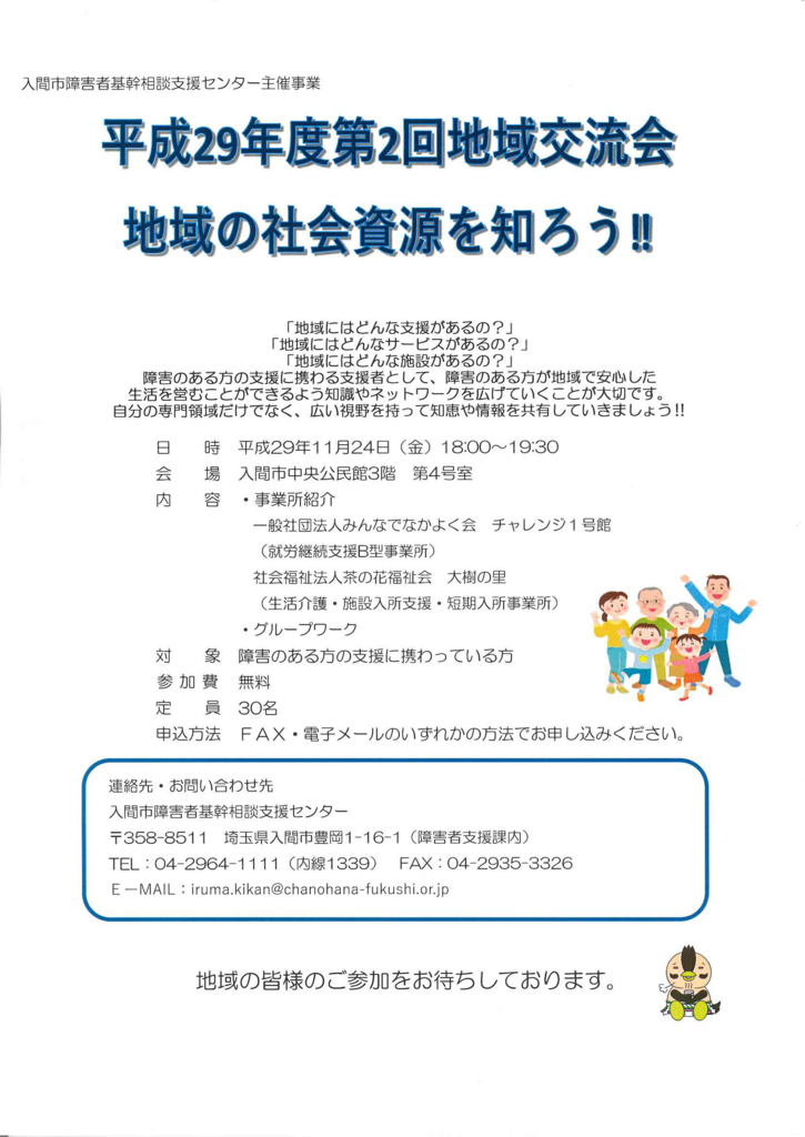 f:id:irumakikansoudan1:20171120164348p:plain