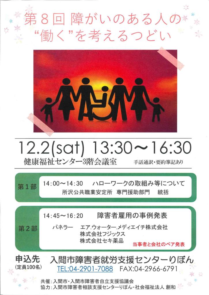 f:id:irumakikansoudan1:20171122160852p:plain