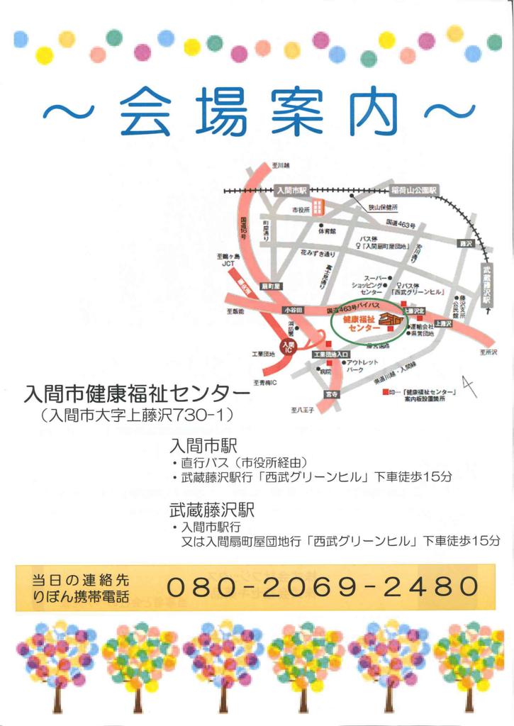 f:id:irumakikansoudan1:20171122160918p:plain