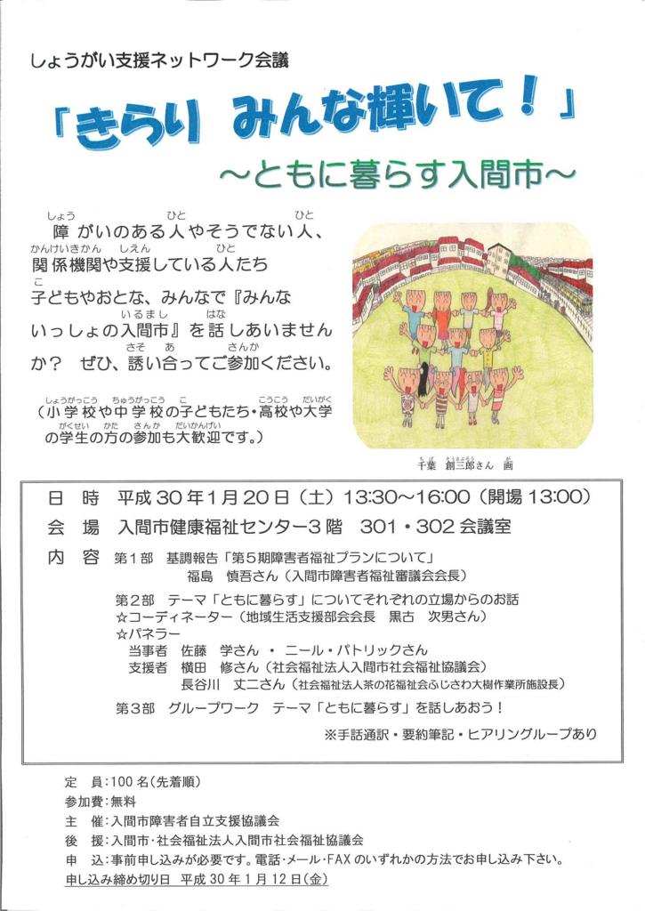 f:id:irumakikansoudan1:20171206143902p:plain