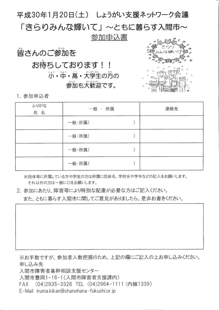 f:id:irumakikansoudan1:20171206144917p:plain