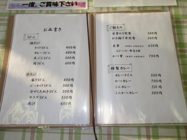 f:id:irumakikansoudan1:20171220165332j:plain