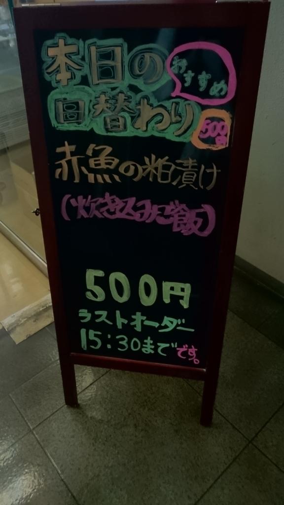 f:id:irumakikansoudan1:20171220165807j:plain