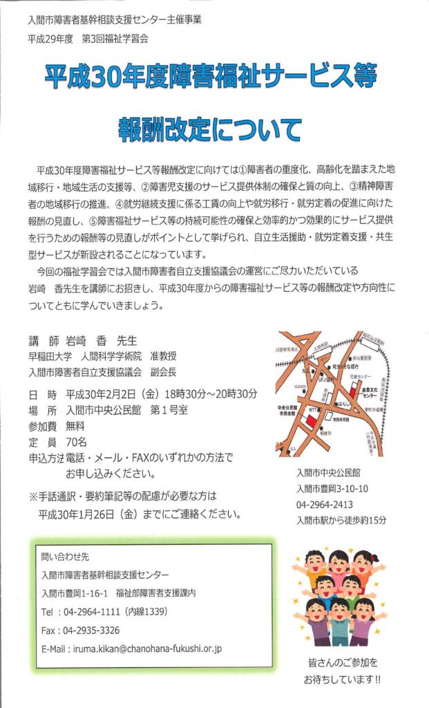 f:id:irumakikansoudan1:20171228150622p:plain