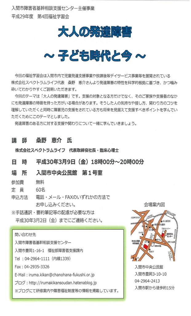 f:id:irumakikansoudan1:20180206142239p:plain
