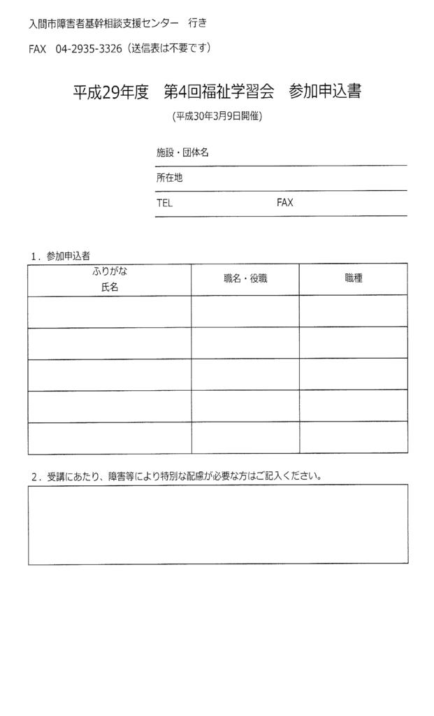 f:id:irumakikansoudan1:20180206142255p:plain