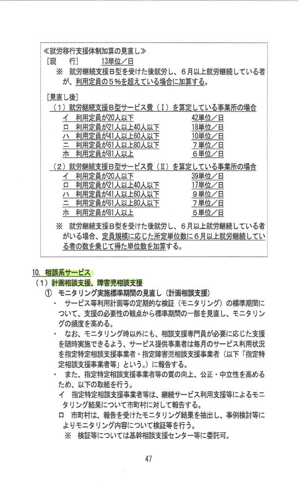 f:id:irumakikansoudan1:20180214150841p:plain