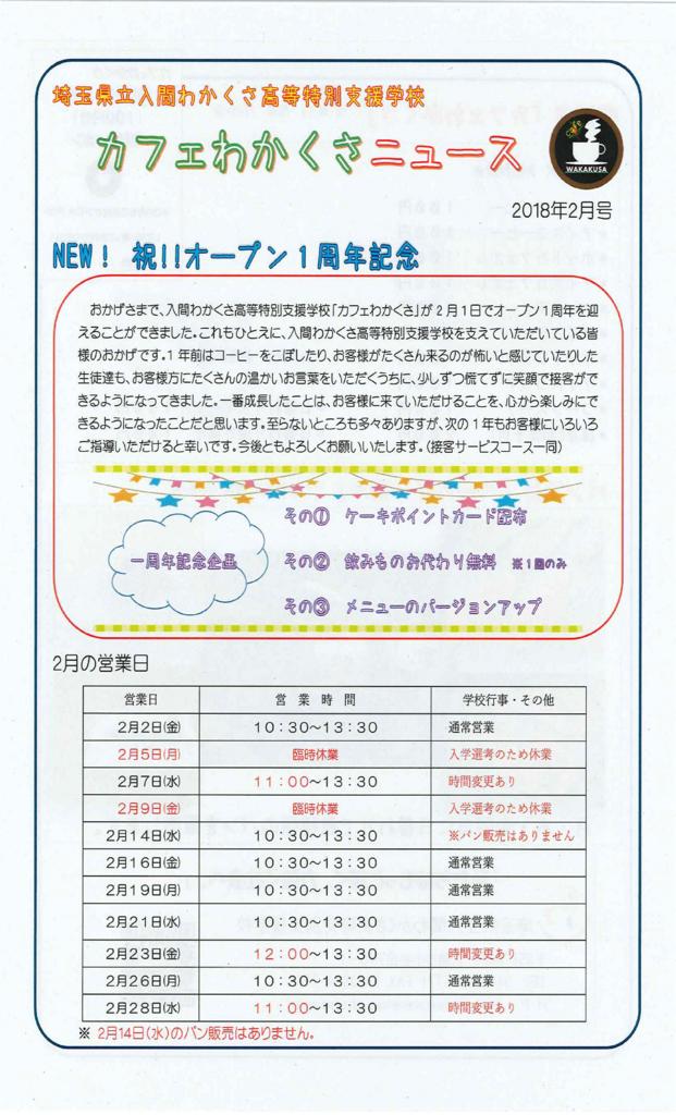 f:id:irumakikansoudan1:20180221155534p:plain
