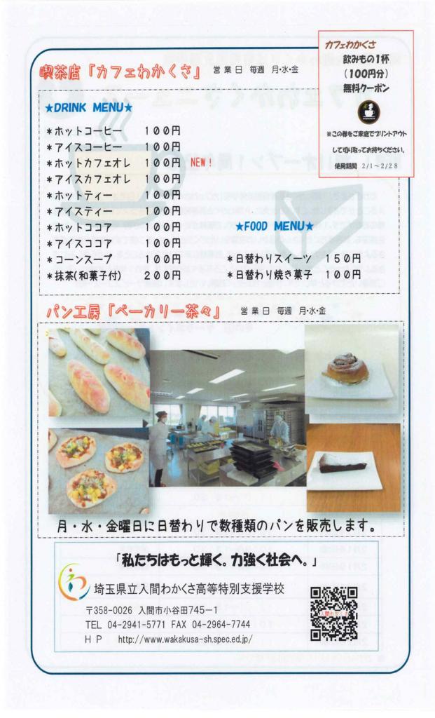 f:id:irumakikansoudan1:20180221155615p:plain