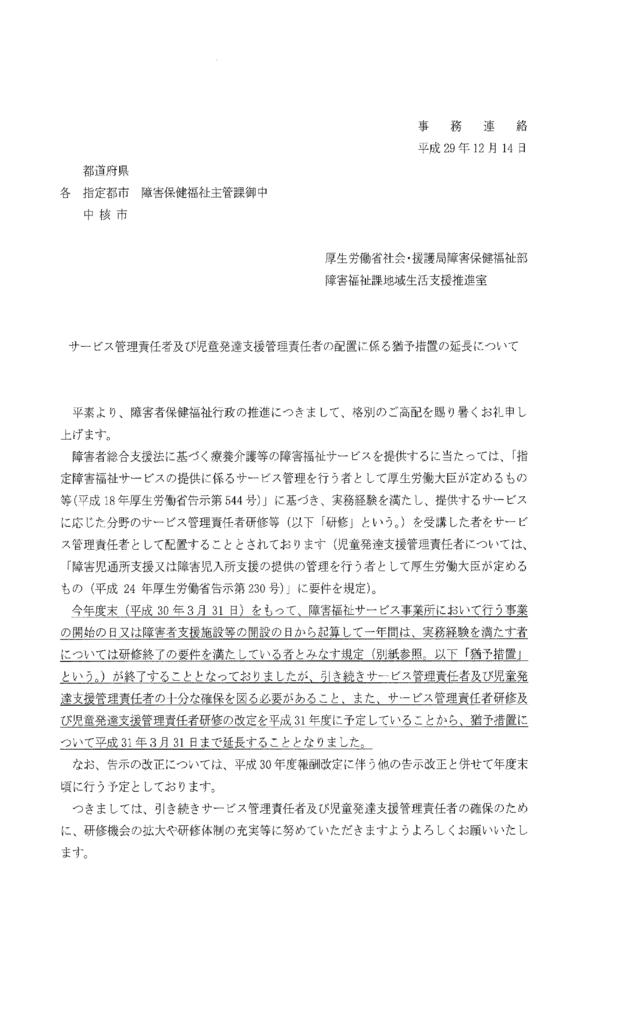 f:id:irumakikansoudan1:20180222155821p:plain