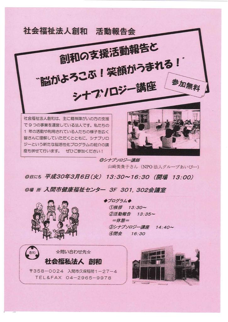f:id:irumakikansoudan1:20180312162741p:plain