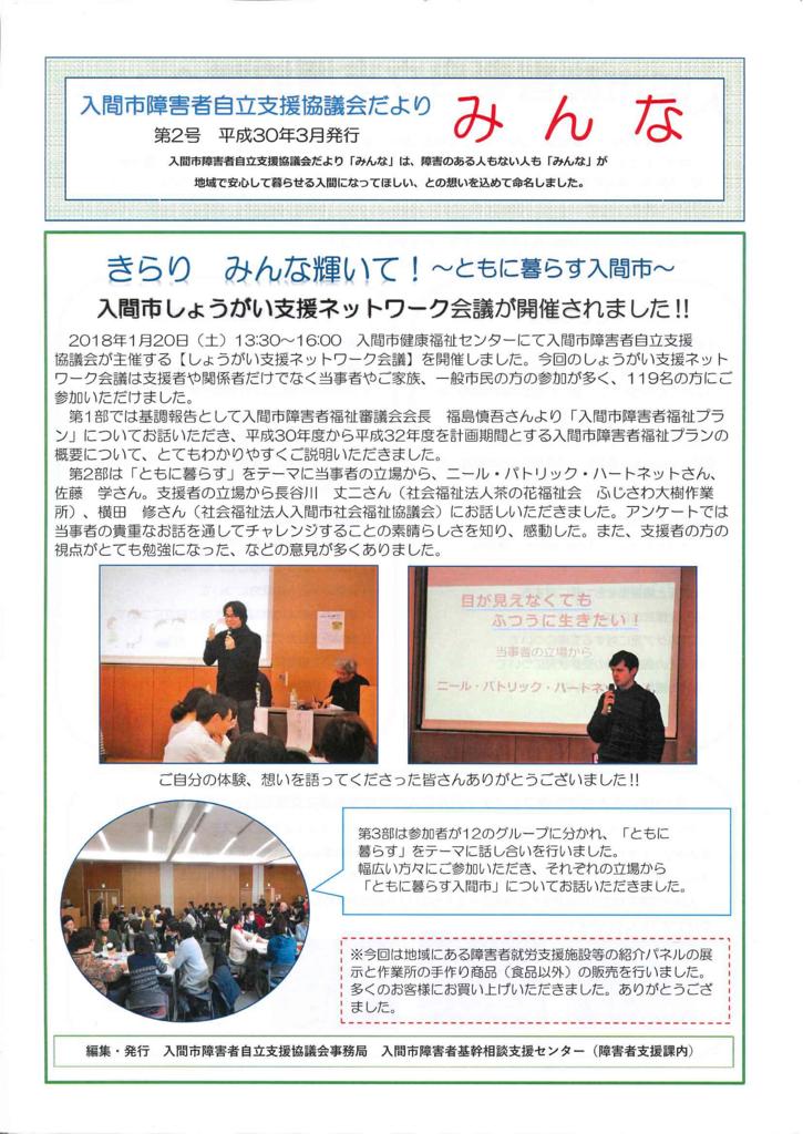 f:id:irumakikansoudan1:20180316151756p:plain