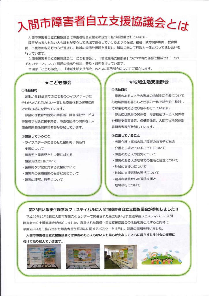 f:id:irumakikansoudan1:20180316151820p:plain