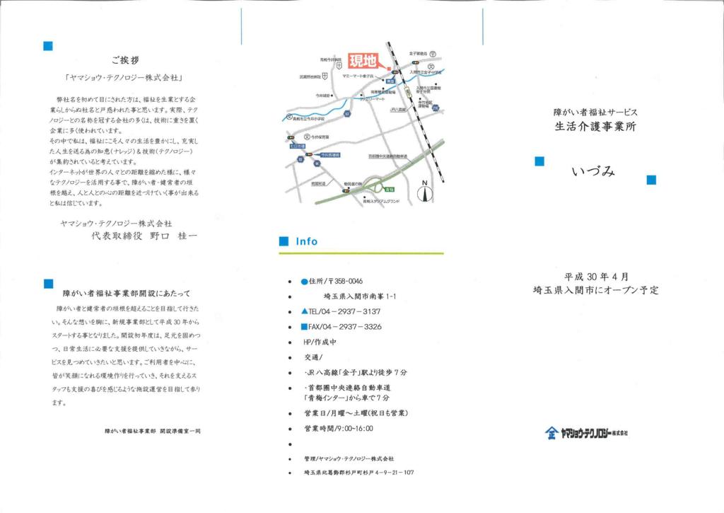 f:id:irumakikansoudan1:20180509113356p:plain