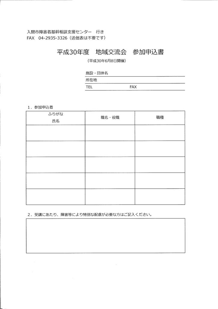 f:id:irumakikansoudan1:20180517145308p:plain