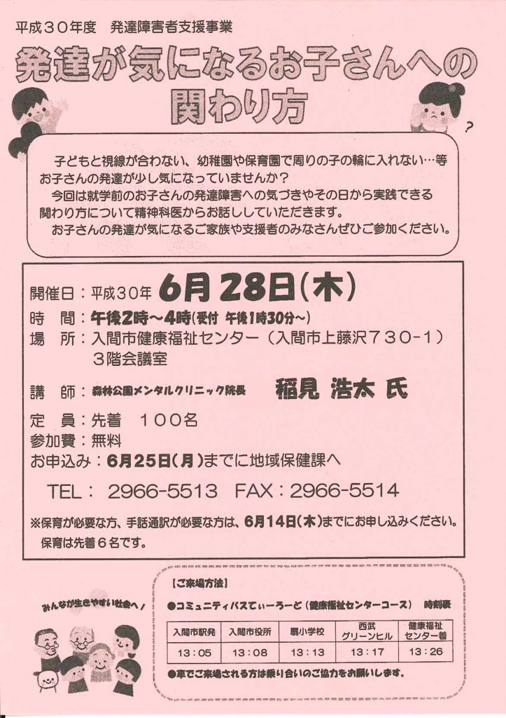 f:id:irumakikansoudan1:20180529101145p:plain