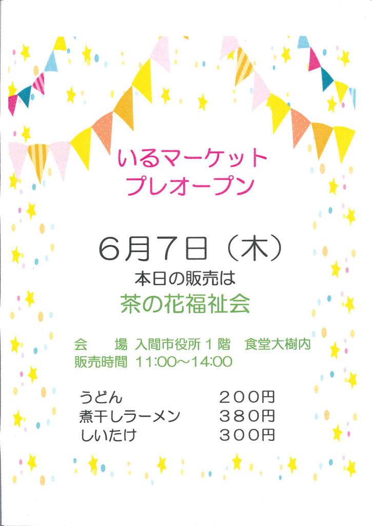 f:id:irumakikansoudan1:20180607133546p:plain