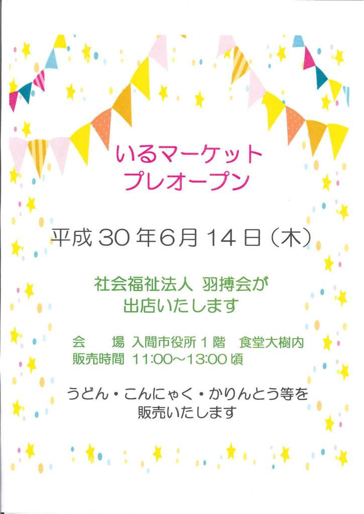 f:id:irumakikansoudan1:20180608153920p:plain