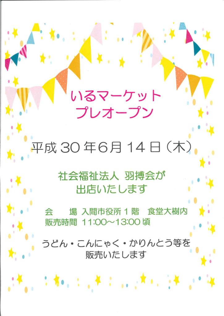 f:id:irumakikansoudan1:20180619103926p:plain