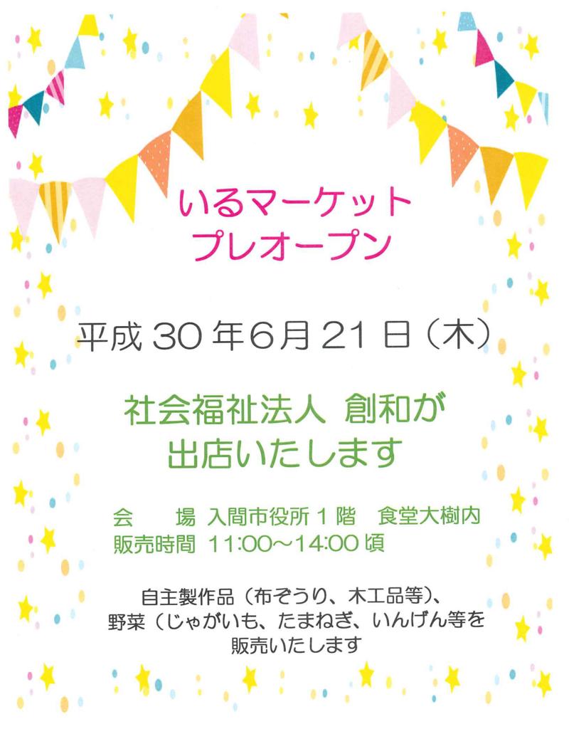 f:id:irumakikansoudan1:20180619182828p:plain