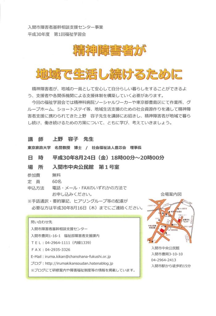 f:id:irumakikansoudan1:20180720112242p:plain