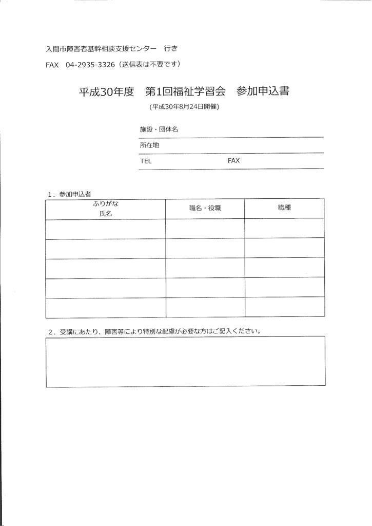 f:id:irumakikansoudan1:20180720112258p:plain