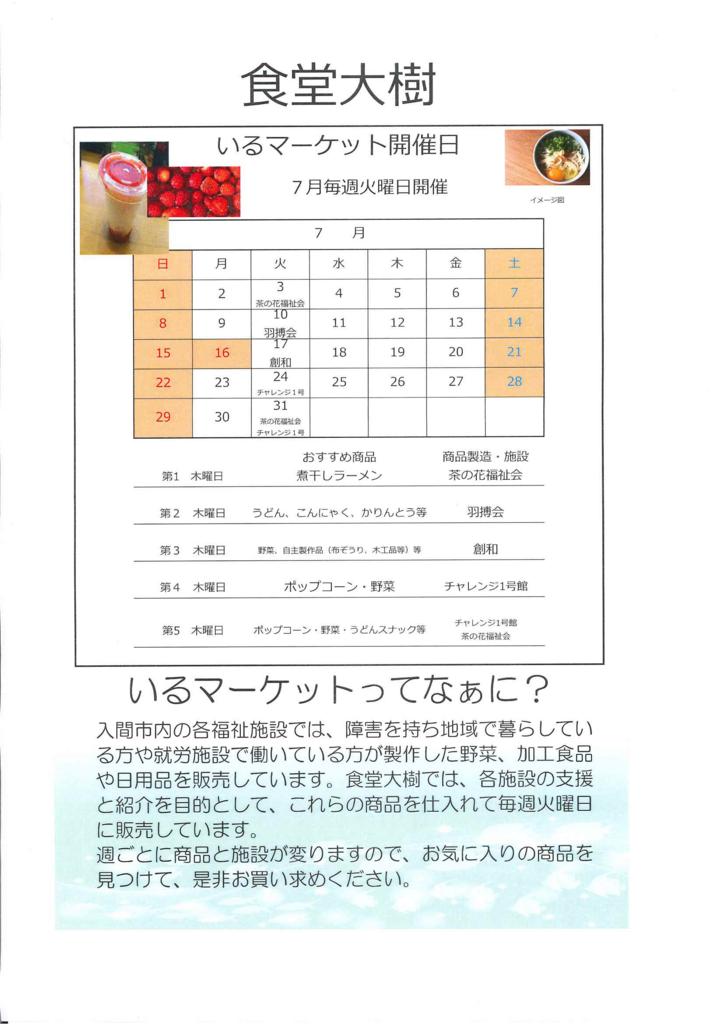 f:id:irumakikansoudan1:20180724160431p:plain