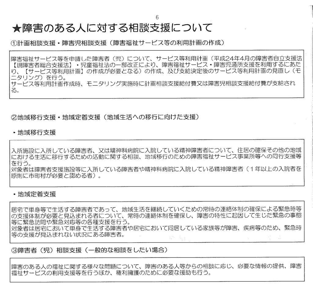 f:id:irumakikansoudan1:20180725165955p:plain