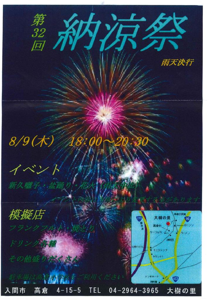 f:id:irumakikansoudan1:20180803152813p:plain
