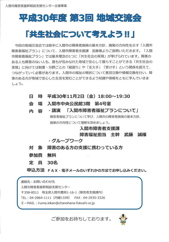 f:id:irumakikansoudan1:20181010091725p:plain