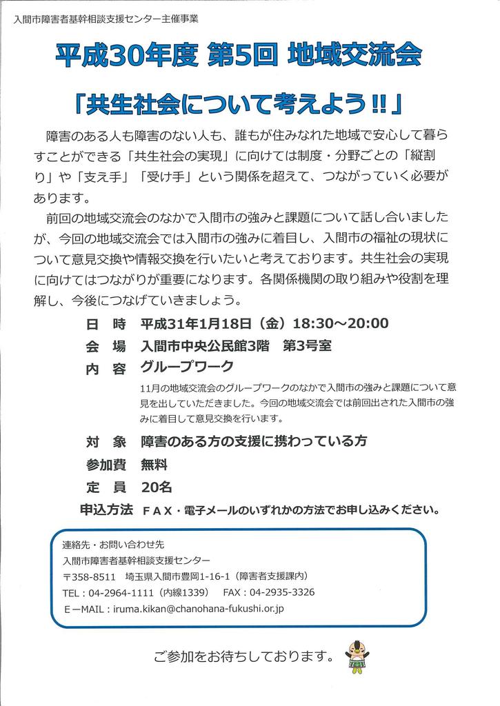 f:id:irumakikansoudan1:20181219115130p:plain