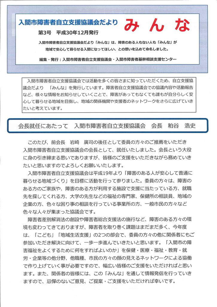 f:id:irumakikansoudan1:20181228111934p:plain