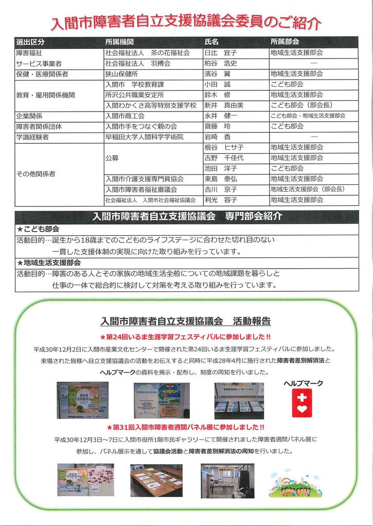 f:id:irumakikansoudan1:20181228111957p:plain