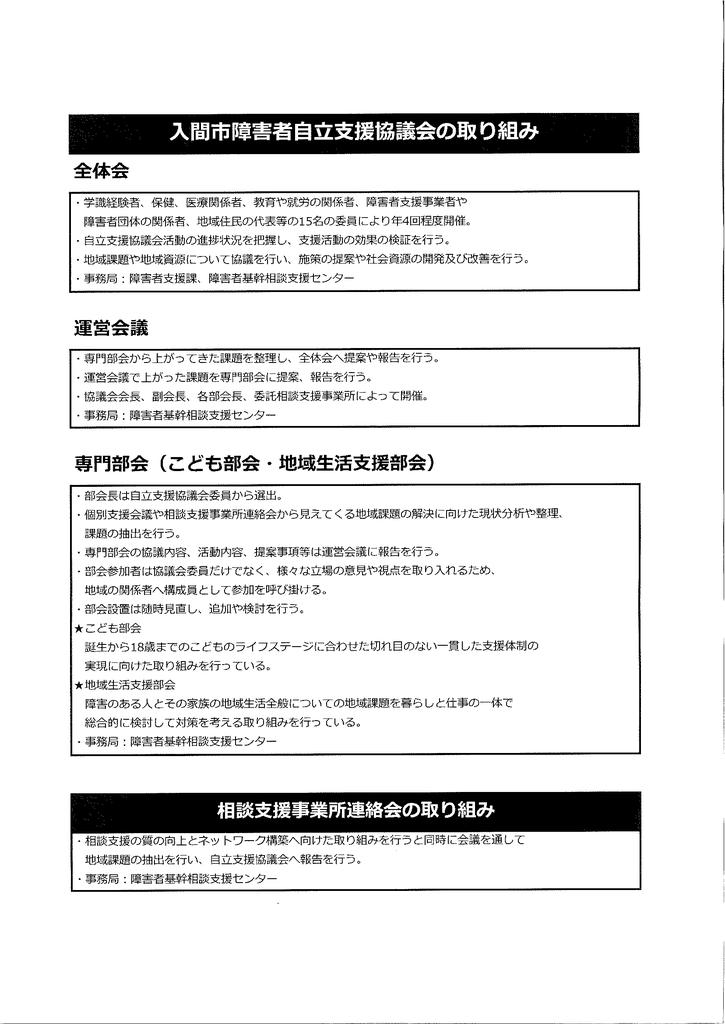 f:id:irumakikansoudan1:20181228114605p:plain