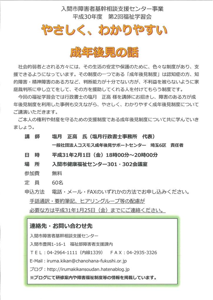 f:id:irumakikansoudan1:20190104114541p:plain