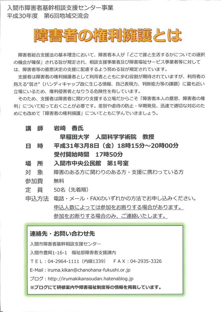 f:id:irumakikansoudan1:20190214160044p:plain