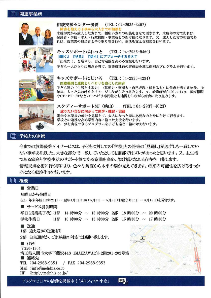 f:id:irumakikansoudan1:20190315165914p:plain