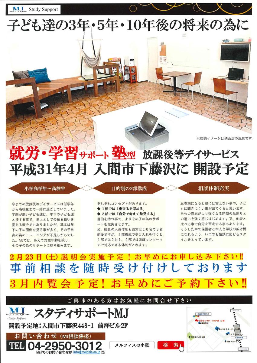 f:id:irumakikansoudan1:20190315170014p:plain